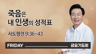 [오륜교회 금요기도회 김은호 목사 설교] 죽음은 내 인생의 성적표 2021-09-17