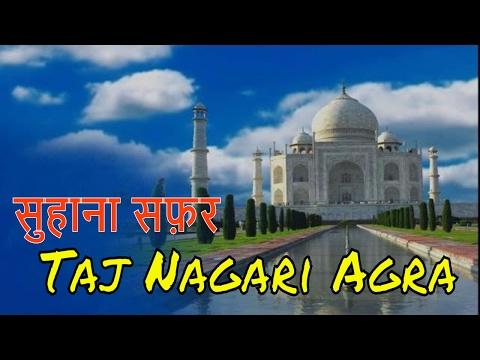 Taj Nagari Agra Travel