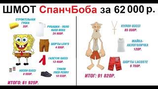 Лютые приколы. Шмот СПАНЧ БОБА за 62000 рублей. ОПЯТЬ МАЖОР!!!