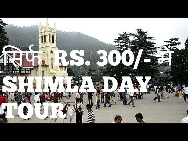 Shimla Sightseeing Tour Only Rs. 300/-  EPISODE 03 [HINDI/URDU]