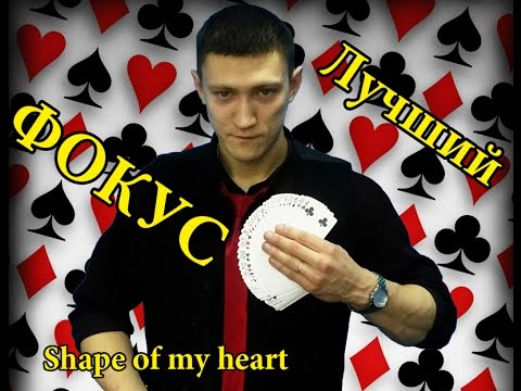 Самый лучший карточный фокус в мире, самый эффектный фокус с картами, shape of my heart