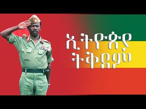 Ethiopian:ኢትዮጵያ ትቅደም Atn