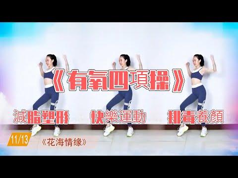 健身-姐妹花健身廣場-EP 0079-45分鐘有氧四項操