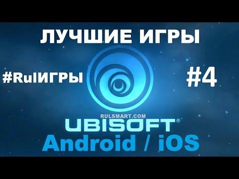Ubisoft Россия
