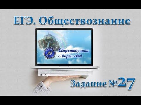 Бесплатные видеоуроки по обществознанию