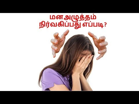 Stress Management - Tamil Motivational Video