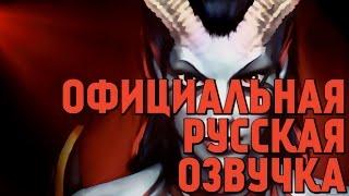 DotA 2 - Русская Озвучка Queen of Pain [Реплики]