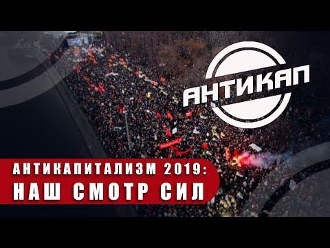 АНТИКАПИТАЛИЗМ 2019: НАШ СМОТР СИЛ / вестник бури