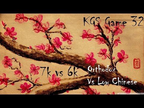 Orthodox Vs Low Chinese - KGS Go Game 32 - 7k vs 6k