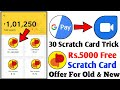 Google Pay (Tez) Google Duo Scratch Card Trick For All Users Trick + ₹5000 Free Cashback Offer Trick
