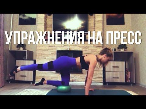Необычные упражнения на пресс без вреда для здоровья. Тренировка дома.