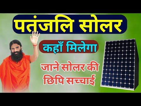 Patanjali solar panels कहाँ से खरीदे ! सोलर पैनल की छिपी सच्चाई जो आपको कोई नही बतायेगा #techmewadi
