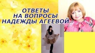 Светлана Соколова: ответ на видео-вопрос от Нади Агеевой