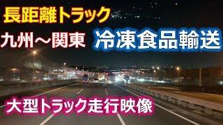 【長距離運転手】お盆前の繁忙期でフル稼働してますよ!九州から関東へ走行動画多数..助手席に乗ったつもりで楽しんで【冷凍食品】輸送の皆さんがんばれー【Truck Driver】