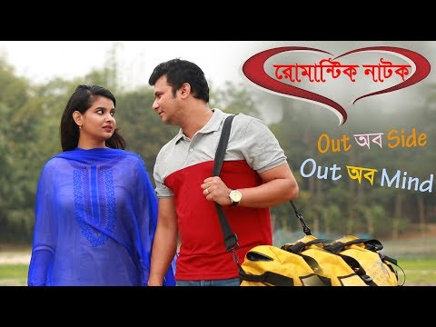 Out of Side Out of Mind | Romantic Natok | Sabnam Faria | FS Nayeem | Bangla Natok 2017|
