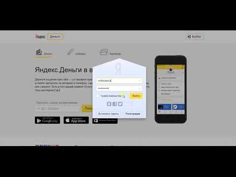 Идентификация ЮMoney, бесплатно! Идентификация Яндекс кошелька быстро 2021