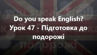 Англійська мова: Урок 47 - Підготовка до подорожі