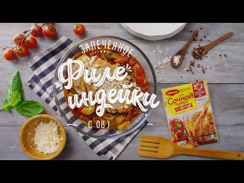 Рецепты от MAGGI®: Запеченное филе индейки с овощами