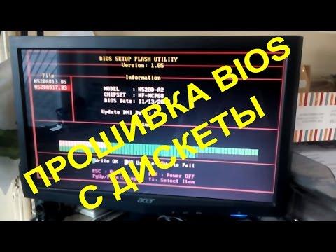Прошивка BIOS материнской платы BIOSTAR с дискеты