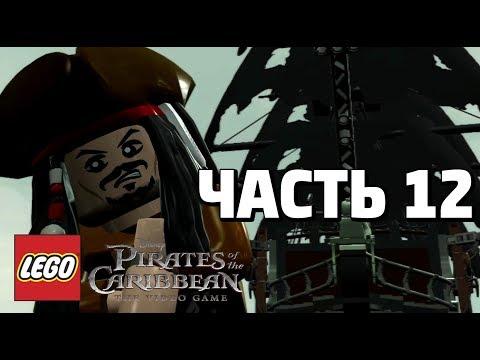 LEGO Pirates Of The Caribbean: The Video Game Прохождение - Часть 12 - ТАЙНИК ДЭЙВИ ДЖОНСА