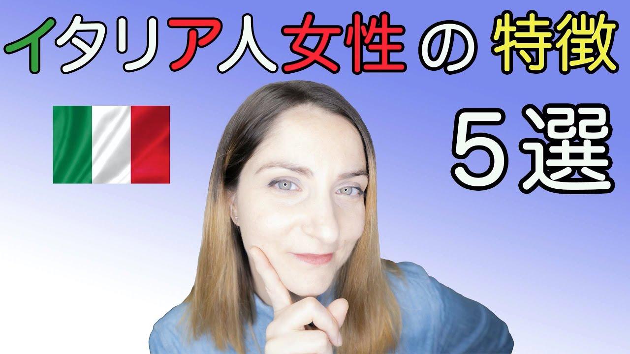 【国際カップル】イタリア人女性の特徴5選👩🏻🦰🇮🇹 イタリア人のオナゴはこうや!