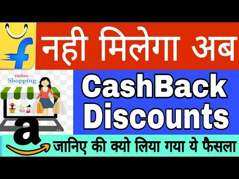 Explain, No more huge Discount and Cashback from Online shopping Amazon, Flipkart | Online shopping