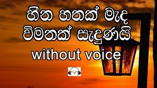 Heena Hathak Meda Karaoke (without voice) හීන හතක් මැද