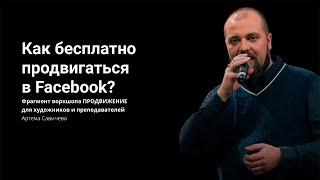 Фрагмент воркшопа ПРОДВИЖЕНИЕ: Как бесплатно продвигаться в facebook?