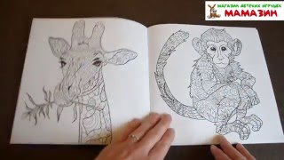 """Раскраска антистресс """"Удивительный мир животных"""""""