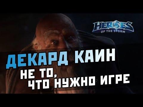 видео: Декард Каин - не то, что нужно игре | heroes of the storm