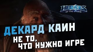 Декард Каин - не то, что нужно игре | Heroes of the Storm