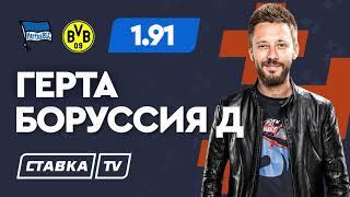 ГЕРТА - БОРУССИЯ ДОРТМУНД. Прогноз Кривохарченко на футбол