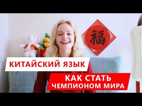 Чемпион мира по китайскому языку. Моя история