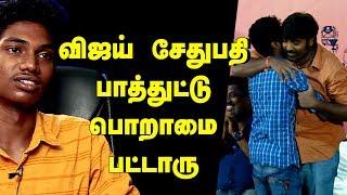 விஜய் சேதுபதி-SIR பாத்துட்டு  பொறாமை பட்டாரு | Gautham 96 Movie Fame | V SHOW | Yes Media