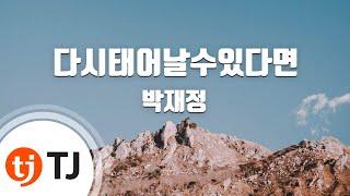 [TJ노래방] 다시태어날수있다면 - 박재정 / TJ Karaoke