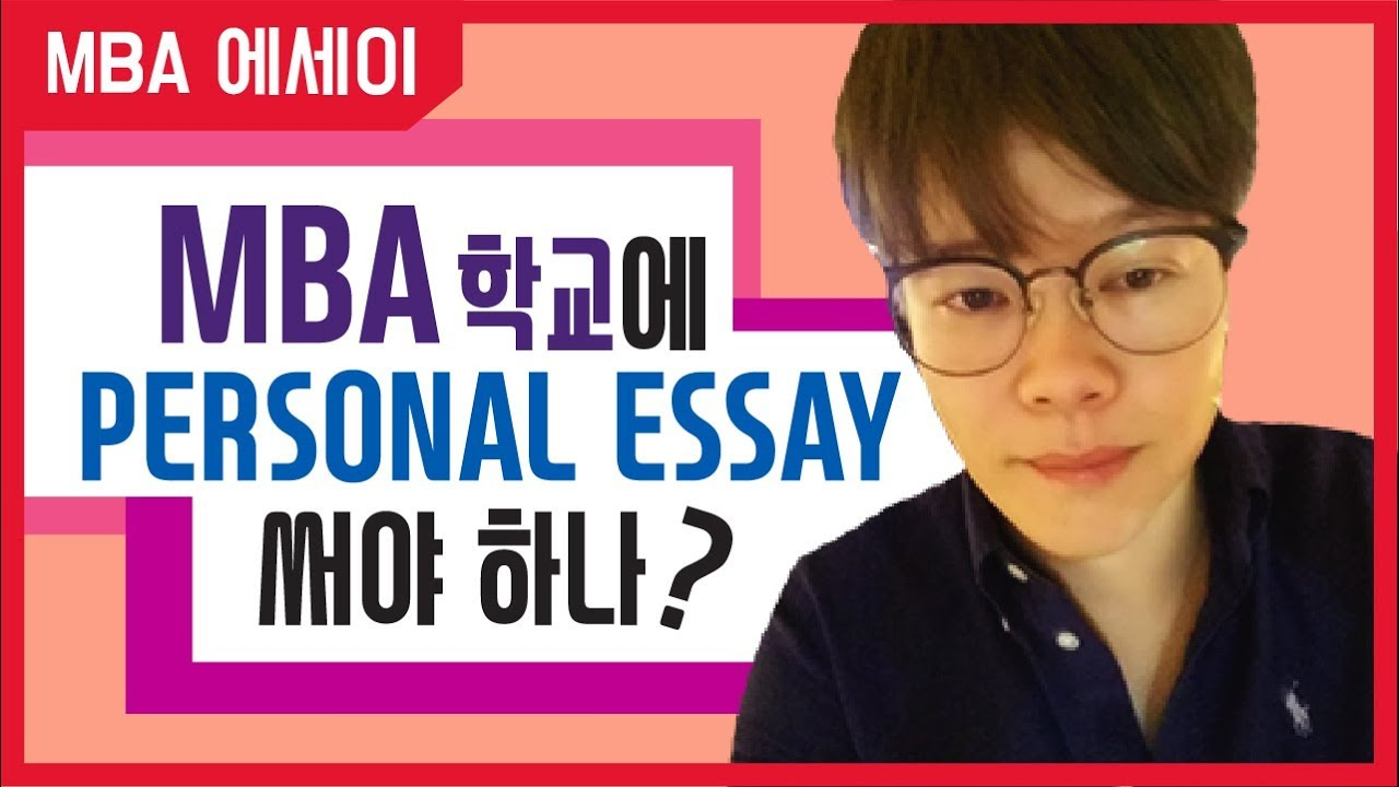Personal essay for mba