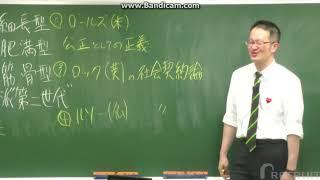 スタディサプリ社会科講師伊藤賀一の爆笑講義