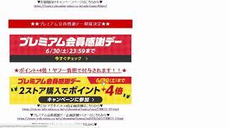 yahoo!ショッピング提供バナーの見つけ方 水野瑛 検索動画 39