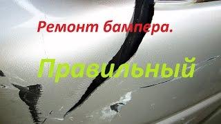 Как самому отремонтировать лопнутый или порватый бампер