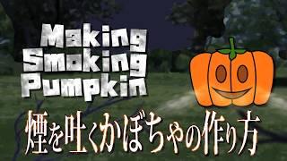 煙を吐くかぼちゃの作り方ってこんな感じだった?よね?「うろ覚え」の...