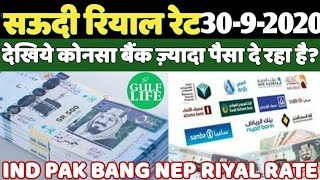 Today Saudi Riyal Currency Exchange Rate 30 September 2020 | Gulf Life Hindi
