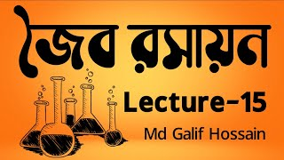 Organic Chemistry | Lecture-15