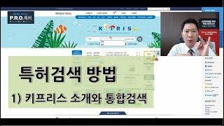 [이동기 변리사] 특허검색 방법 - 1) 키프리스 활용…