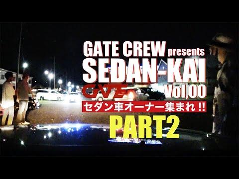 セダン車好きが集まる日本一ゆるいカー・ミーティング「セダン会」に参加しよう!! -GATE CREW presents SEDAN-KAI Vol.00-【PART 2】
