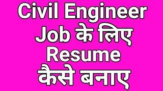How to write  resume for civil engineer job | civil engineering CV for job