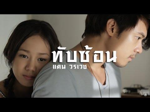 ทับซ้อน - แดน วรเวช [Official Lyric Video]