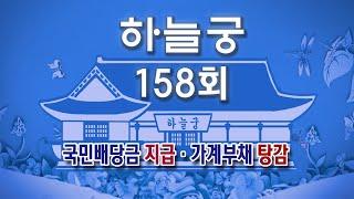 🔴허경영 하늘궁 158회 라이브 (LIVE)