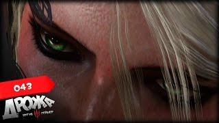 Прохождение The Witcher 3: Wild Hunt |43| Дочь...