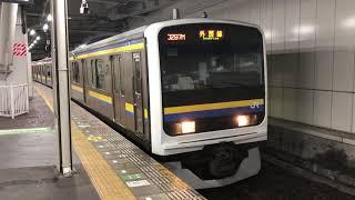 209系2100番台マリC430編成+マリC401編成千葉発車