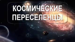 Вопросы космоса! Космические переселенцы!!